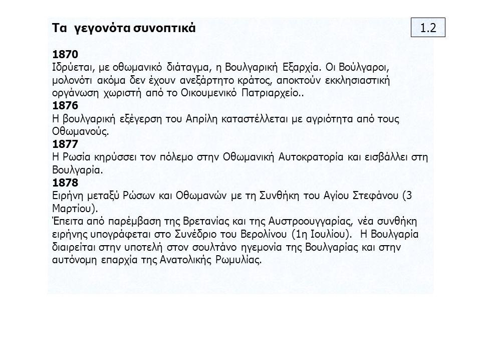 Τα γεγονότα συνοπτικά 1870 Ιδρύεται, με οθωμανικό διάταγμα, η Βουλγαρική Εξαρχία. Οι Βούλγαροι, μολονότι ακόμα δεν έχουν ανεξάρτητο κράτος, αποκτούν ε