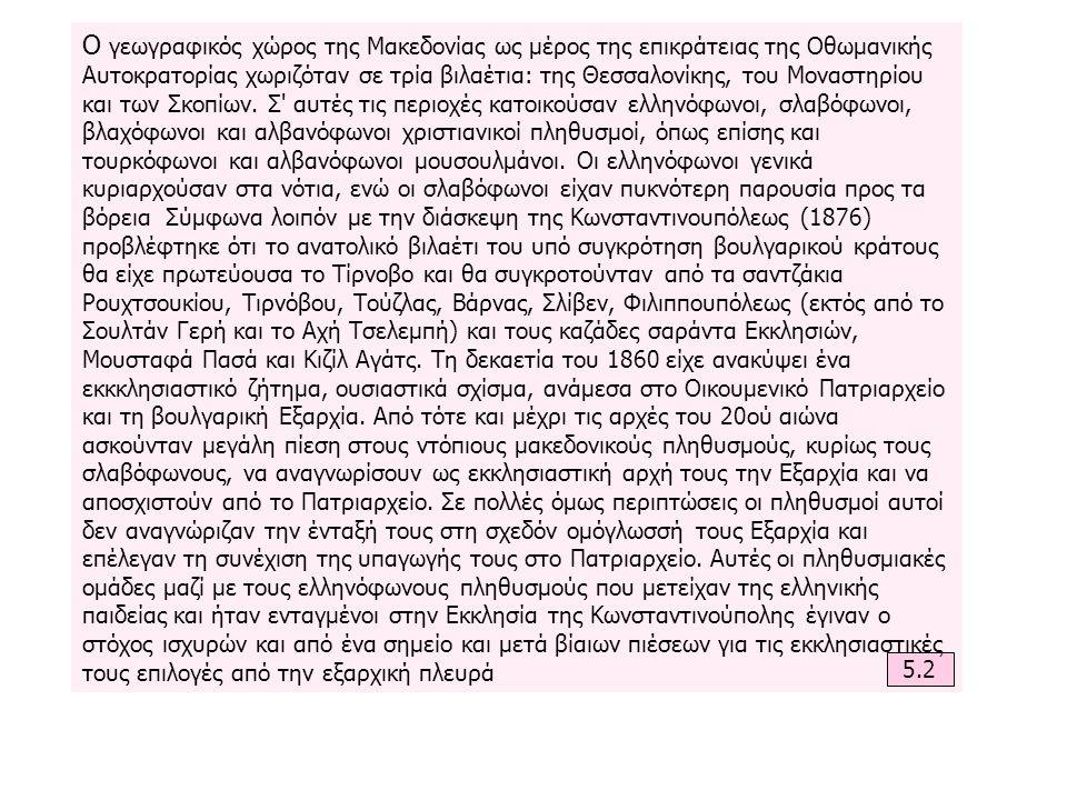 O γεωγραφικός χώρος της Μακεδονίας ως μέρος της επικράτειας της Οθωμανικής Αυτοκρατορίας χωριζόταν σε τρία βιλαέτια: της Θεσσαλονίκης, του Mοναστηρίου