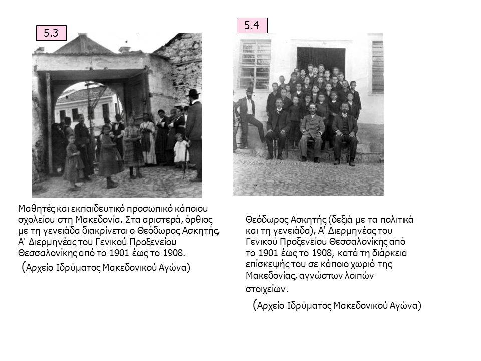 Θεόδωρος Ασκητής (δεξιά με τα πολιτικά και τη γενειάδα), A' Διερμηνέας του Γενικού Προξενείου Θεσσαλονίκης από το 1901 έως το 1908, κατά τη διάρκεια ε