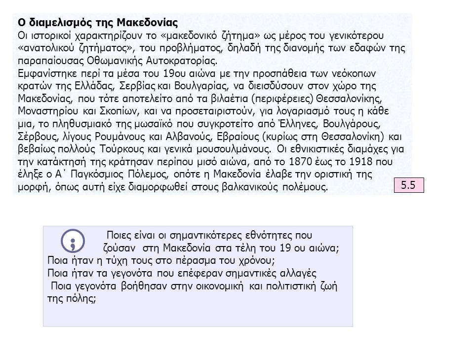 Ο διαμελισμός της Μακεδονίας Οι ιστορικοί χαρακτηρίζουν το «μακεδονικό ζήτημα» ως μέρος του γενικότερου «ανατολικού ζητήματος», του προβλήματος, δηλαδ