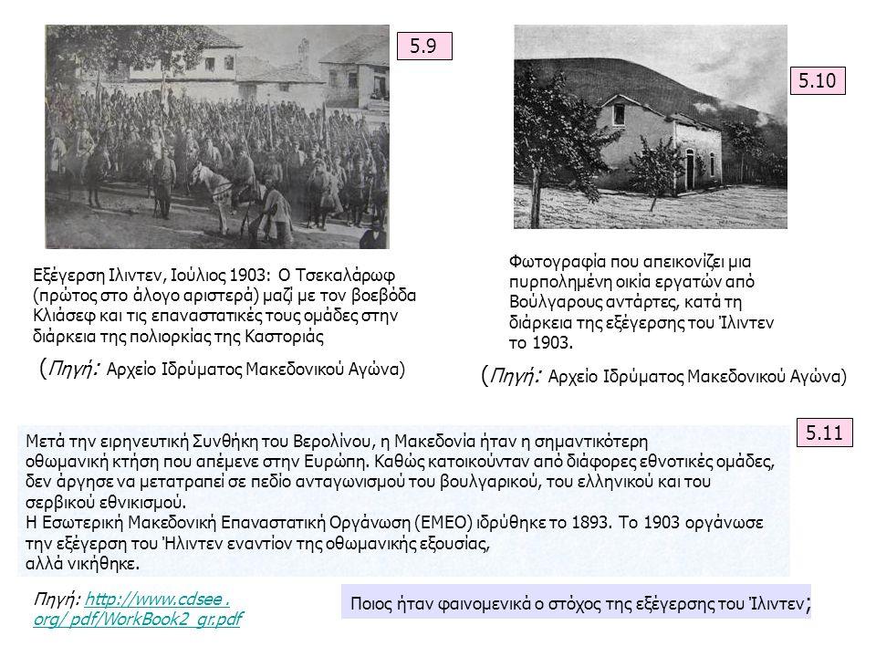 Εξέγερση Ιλιντεν, Ιούλιος 1903: Ο Τσεκαλάρωφ (πρώτος στο άλογο αριστερά) μαζί με τον βοεβόδα Κλιάσεφ και τις επαναστατικές τους ομάδες στην διάρκεια τ