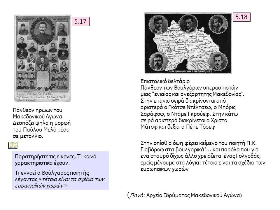 Πάνθεον ηρώων του Μακεδονικού Αγώνα. Δεσπόζει ψηλά η μορφή του Παύλου Μελά μέσα σε μετάλλιο. Επιστολικό δελτάριο Πάνθεον των Βουλγάρων υπερασπιστών μι