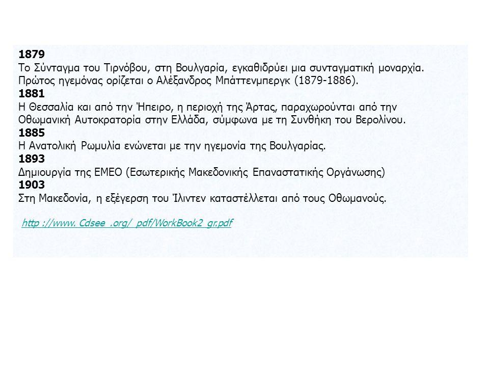 1879 Το Σύνταγμα του Τιρνόβου, στη Βουλγαρία, εγκαθιδρύει μια συνταγματική μοναρχία. Πρώτος ηγεμόνας ορίζεται ο Αλέξανδρος Μπάττενμπεργκ (1879-1886).
