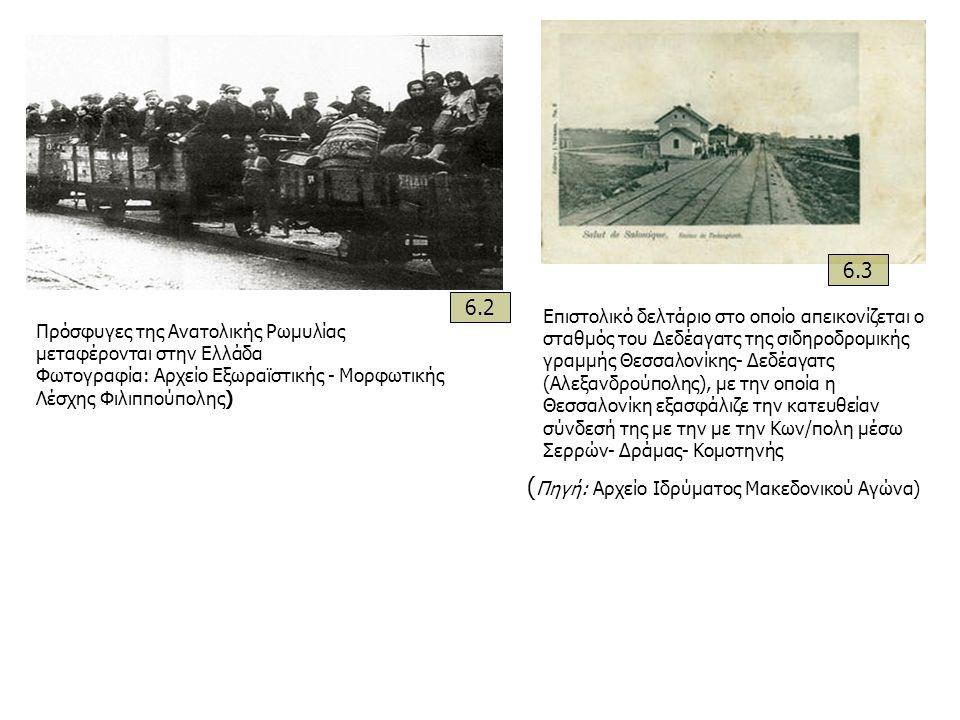 Επιστολικό δελτάριο στο οποίο απεικονίζεται ο σταθμός του Δεδέαγατς της σιδηροδρομικής γραμμής Θεσσαλονίκης- Δεδέαγατς (Αλεξανδρούπολης), με την οποία