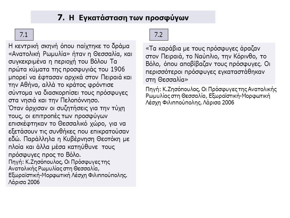7. Η Εγκατάσταση των προσφύγων Η κεντρική σκηνή όπου παίχτηκε το δράμα «Ανατολική Ρωμυλία» ήταν η Θεσσαλία, και συγκεκριμένα η περιοχή του Βόλου Τα πρ