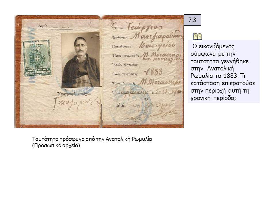 Ταυτότητα πρόσφυγα από την Ανατολική Ρωμυλία (Προσωπικό αρχείο) Ο εικονιζόμενος σύμφωνα με την ταυτότητα γεννήθηκε στην Ανατολική Ρωμυλία το 1883. Τι