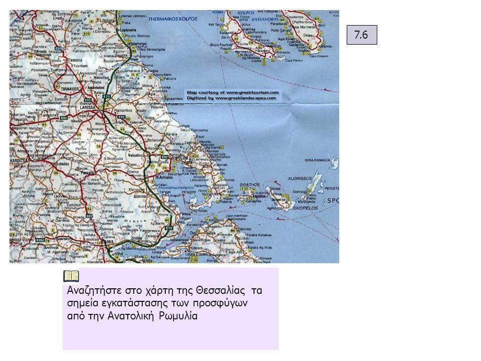 Αναζητήστε στο χάρτη της Θεσσαλίας τα σημεία εγκατάστασης των προσφύγων από την Ανατολική Ρωμυλία 7.6