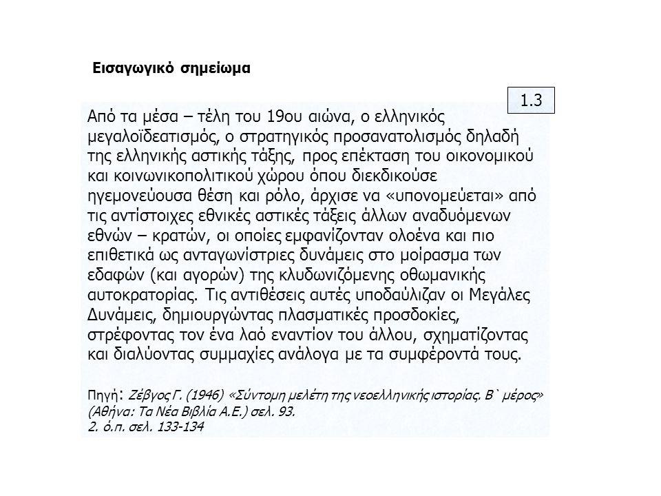 Από τα μέσα – τέλη του 19ου αιώνα, ο ελληνικός μεγαλοϊδεατισμός, ο στρατηγικός προσανατολισμός δηλαδή της ελληνικής αστικής τάξης, προς επέκταση του ο