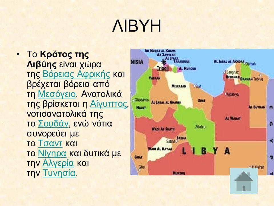 ΛΙΒΥΗ Το Κράτος της Λιβύης είναι χώρα της Βόρειας Αφρικής και βρέχεται βόρεια από τη Μεσόγειο. Ανατολικά της βρίσκεται η Αίγυπτος, νοτιοανατολικά της