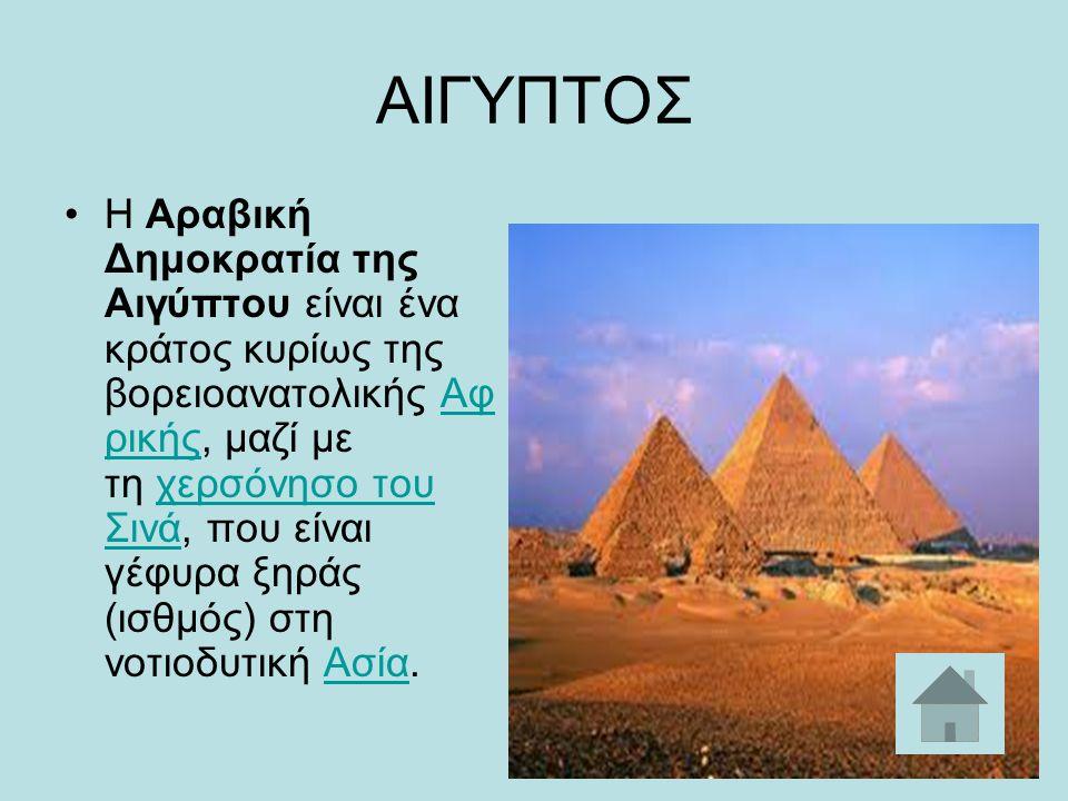 ΑΙΓΥΠΤΟΣ Η Αραβική Δημοκρατία της Αιγύπτου είναι ένα κράτος κυρίως της βορειοανατολικής Αφ ρικής, μαζί με τη χερσόνησο του Σινά, που είναι γέφυρα ξηρά
