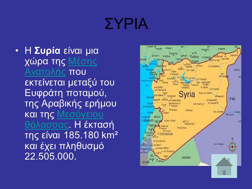 ΣΥΡΙΑ Η Συρία είναι μια χώρα της Μέσης Ανατολής που εκτείνεται μεταξύ του Ευφράτη ποταμού, της Αραβικής ερήμου και της Μεσόγειου θάλασσας. Η έκτασή τη