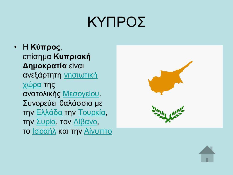 ΚΥΠΡΟΣ Η Κύπρος, επίσημα Κυπριακή Δημοκρατία είναι ανεξάρτητη νησιωτική χώρα της ανατολικής Μεσογείου. Συνορεύει θαλάσσια με την Ελλάδα την Τουρκία, τ