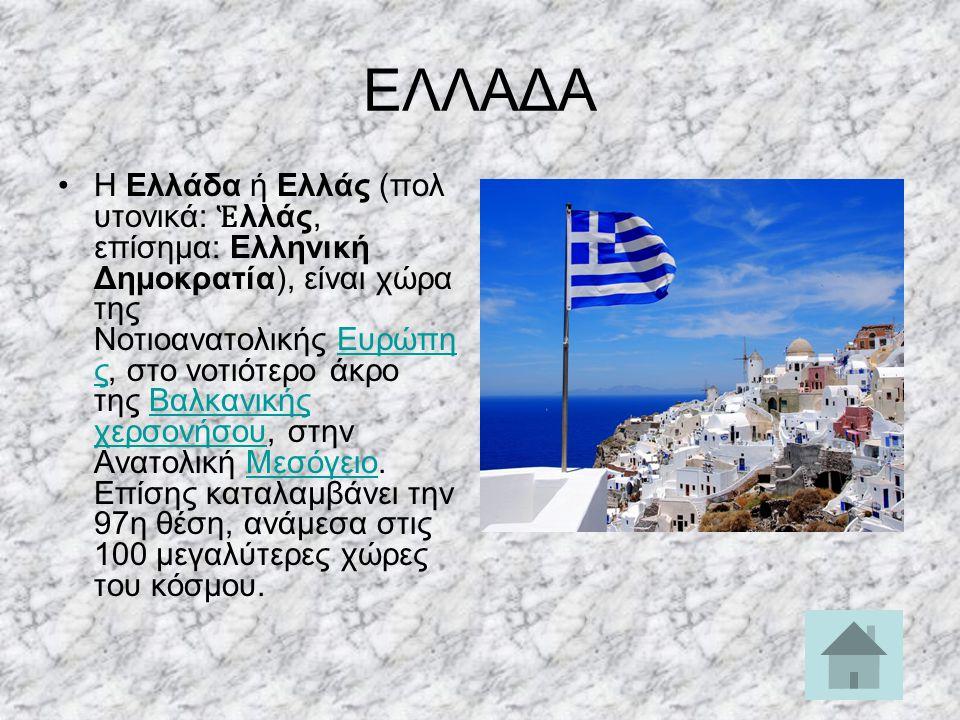 ΕΛΛΑΔΑ Η Ελλάδα ή Ελλάς (πολ υτονικά: Ἑ λλάς, επίσημα: Ελληνική Δημοκρατία), είναι χώρα της Νοτιοανατολικής Ευρώπη ς, στο νοτιότερο άκρο της Βαλκανική