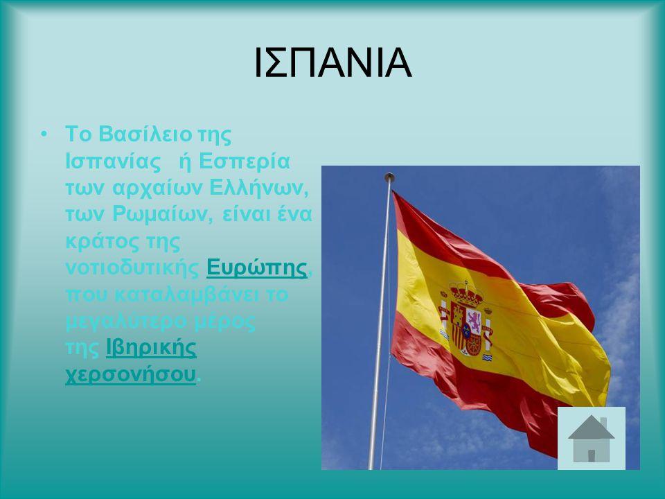 ΕΛΛΑΔΑ Η Ελλάδα ή Ελλάς (πολ υτονικά: Ἑ λλάς, επίσημα: Ελληνική Δημοκρατία), είναι χώρα της Νοτιοανατολικής Ευρώπη ς, στο νοτιότερο άκρο της Βαλκανικής χερσονήσου, στην Ανατολική Μεσόγειο.