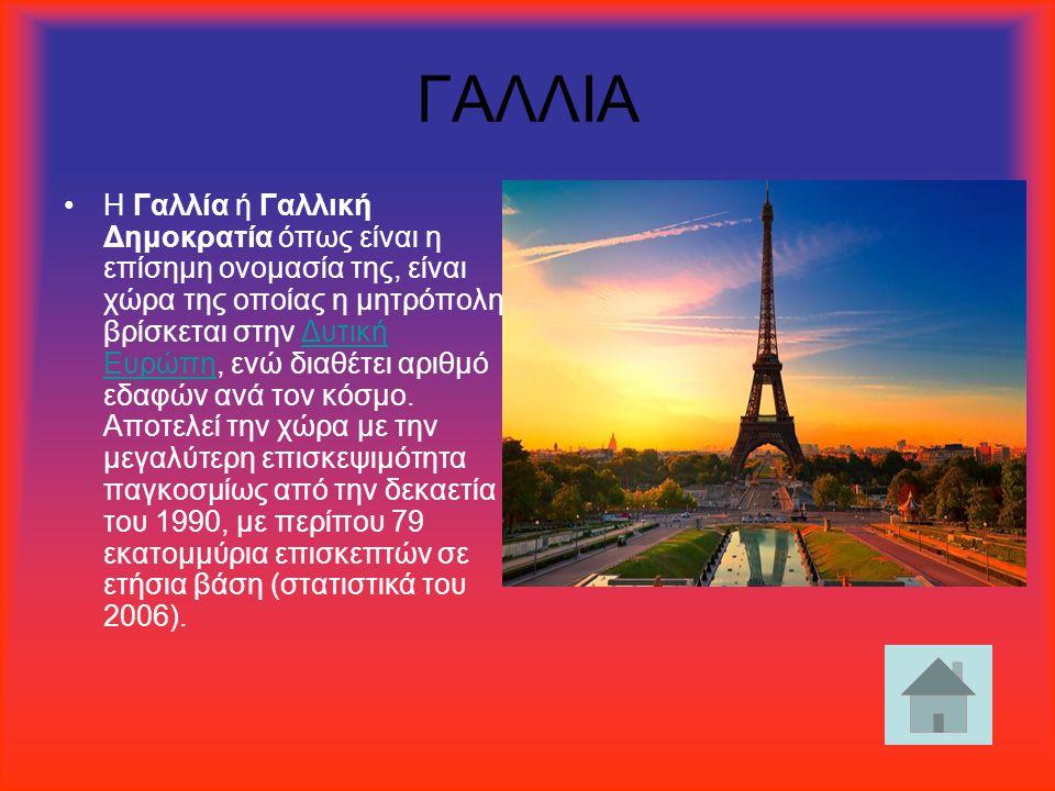 ΓΑΛΛΙΑ Η Γαλλία ή Γαλλική Δημοκρατία όπως είναι η επίσημη ονομασία της, είναι χώρα της οποίας η μητρόπολη βρίσκεται στην Δυτική Ευρώπη, ενώ διαθέτει α