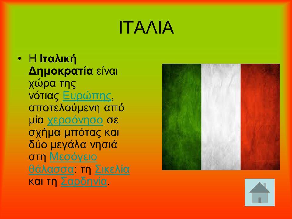 ΙΤΑΛΙΑ Η Ιταλική Δημοκρατία είναι χώρα της νότιας Ευρώπης, αποτελούμενη από μία χερσόνησο σε σχήμα μπότας και δύο μεγάλα νησιά στη Μεσόγειο θάλασσα: τ