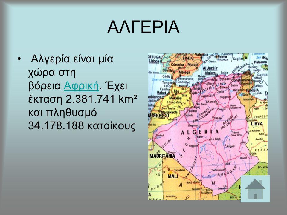 ΑΛΓΕΡΙΑ Αλγερία είναι μία χώρα στη βόρεια Αφρική. Έχει έκταση 2.381.741 km² και πληθυσμό 34.178.188 κατοίκουςΑφρική
