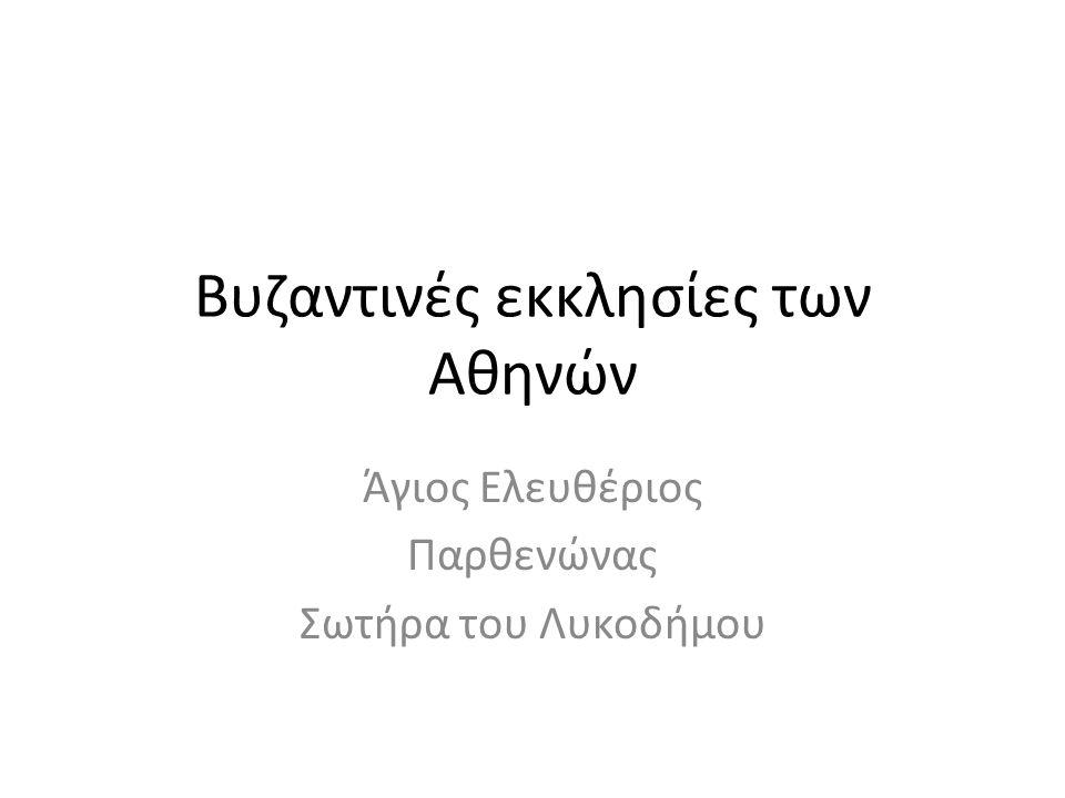 Παρθενώνας Βρίσκεται: Ακρόπολη των Αθηνών Χτίστηκε: 5 ο αιώνα π.Χ.