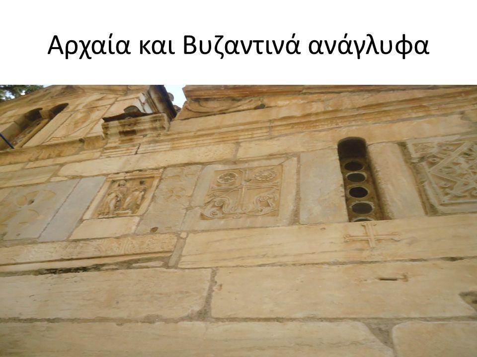 Άγιος Ελευθέριος Στην πρόσοψη υπάρχει αρχαία ζωοφόρος που προέρχεται απο μνημείο του 4ου αι.