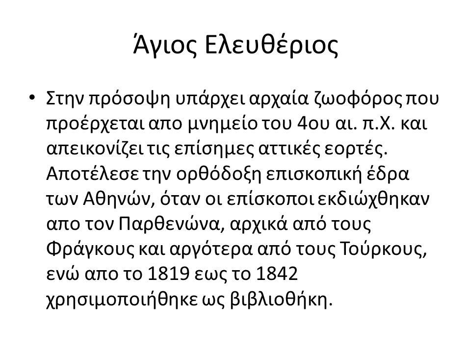 Αρχαία Ζωοφόρος