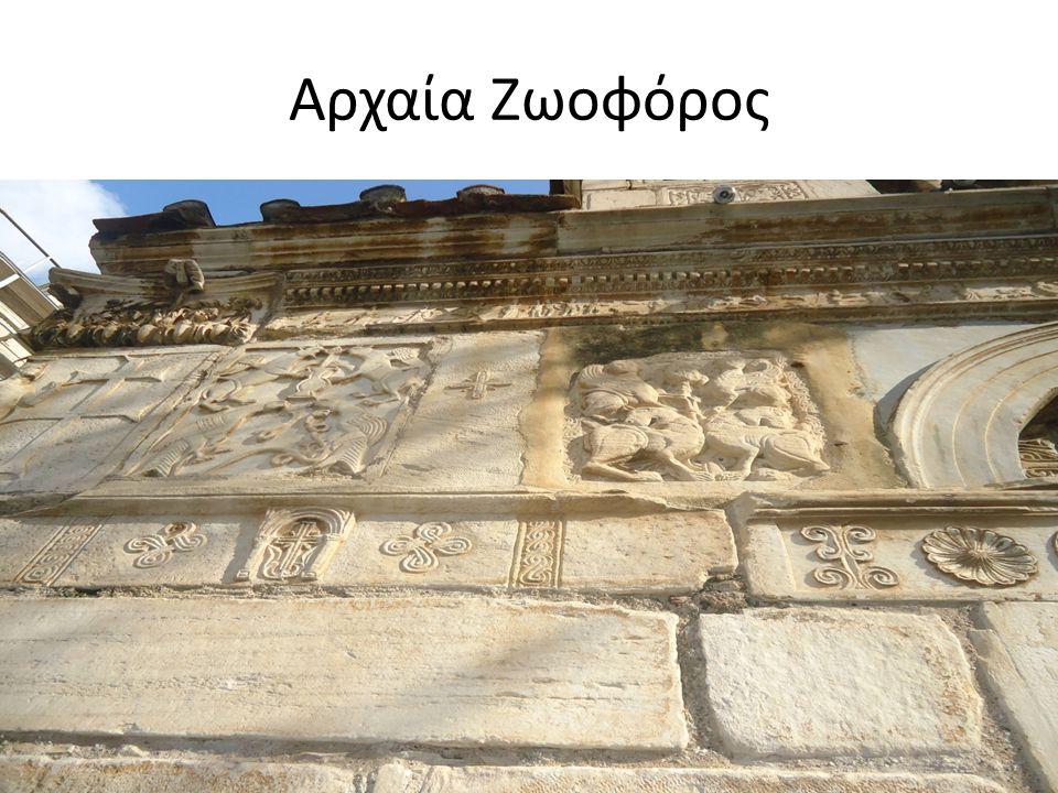 Άγιος Ελευθέριος Η γειτονική νέα Μητρόπολη χρίστηκε μεταξύ του 1842 και του 1862, ως ο καθεδρικός ναός της Αθήνας.