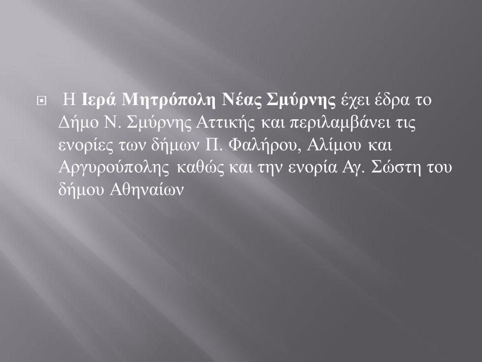  Η Ιερά Μητρόπολη Νέας Σμύρνης ιδρύθηκε το 1974 με το Ν.