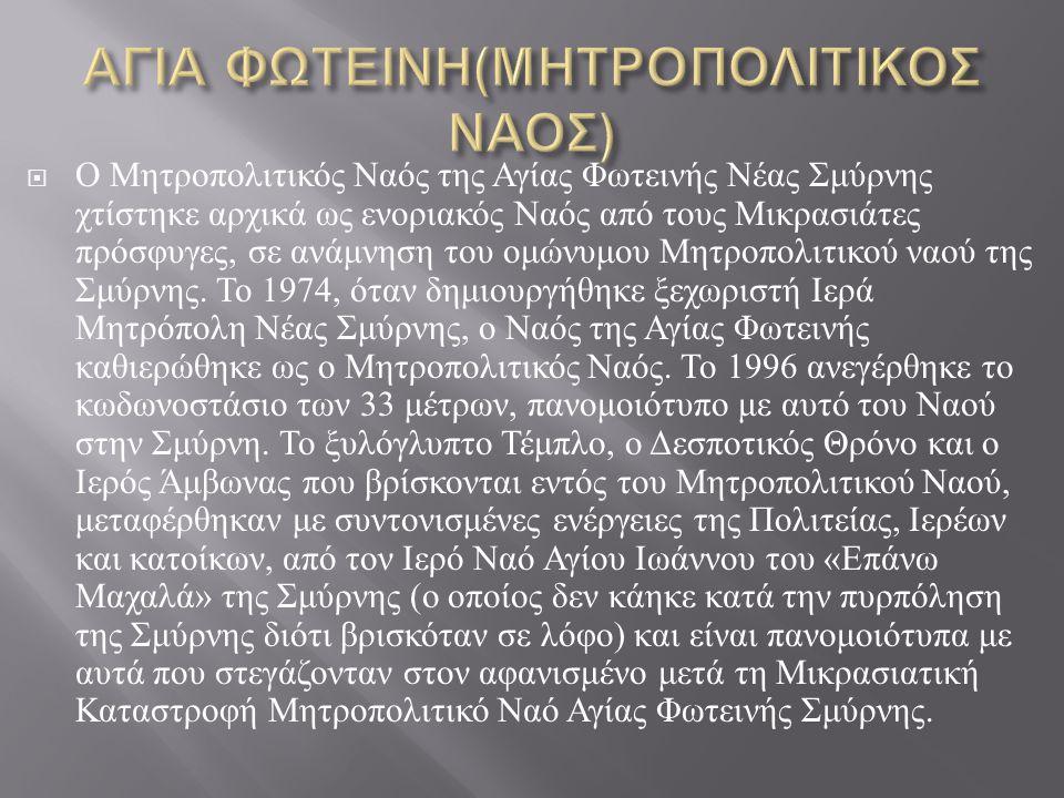  Χρυσόστομος Βούλτσος (1974-1986)  Αγαθάγγελος Ταμπουρατζάκης (1986-2001)  Συμεών Κούτσας 2001-