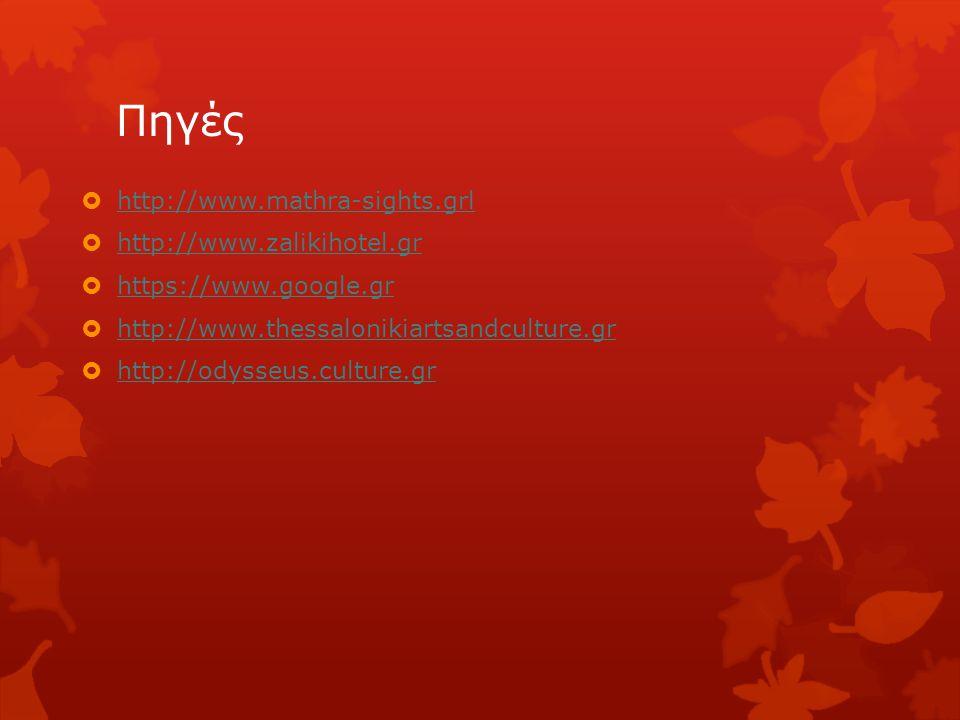 Πηγές  http://www.mathra-sights.grl http://www.mathra-sights.grl  http://www.zalikihotel.gr http://www.zalikihotel.gr  https://www.google.gr https:
