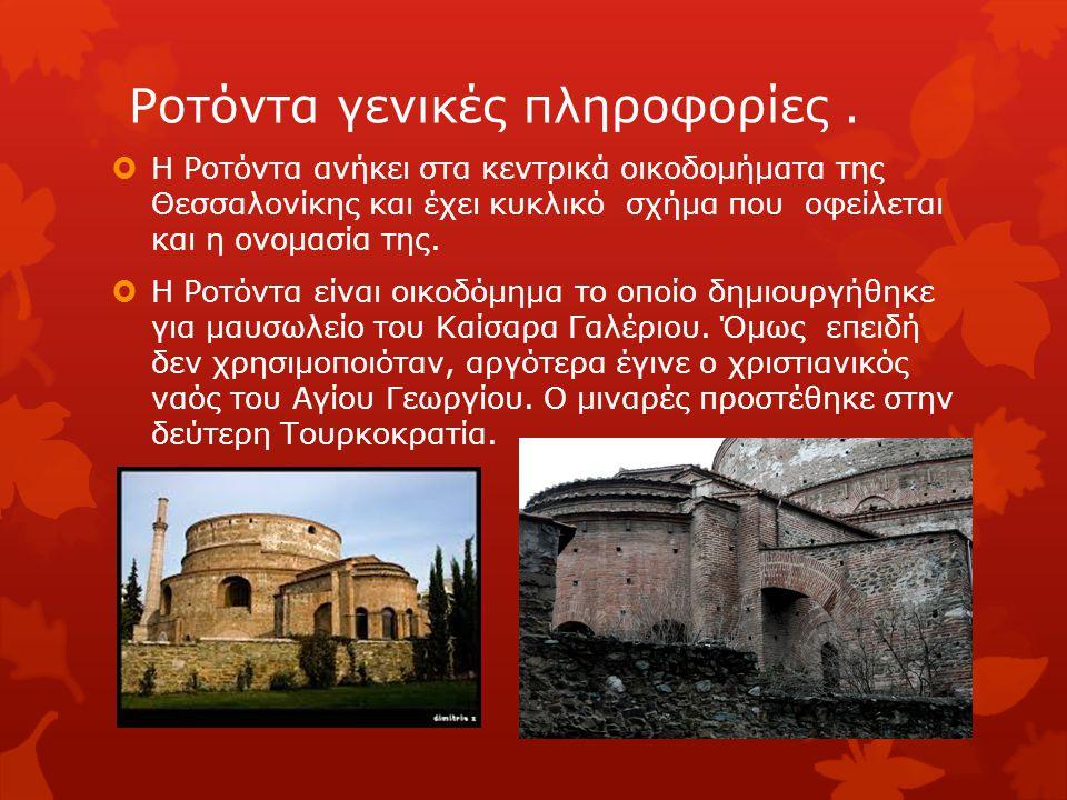 Ροτόντα γενικές πληροφορίες.  Η Ροτόντα ανήκει στα κεντρικά οικοδομήματα της Θεσσαλονίκης και έχει κυκλικό σχήμα που οφείλεται και η ονομασία της. 