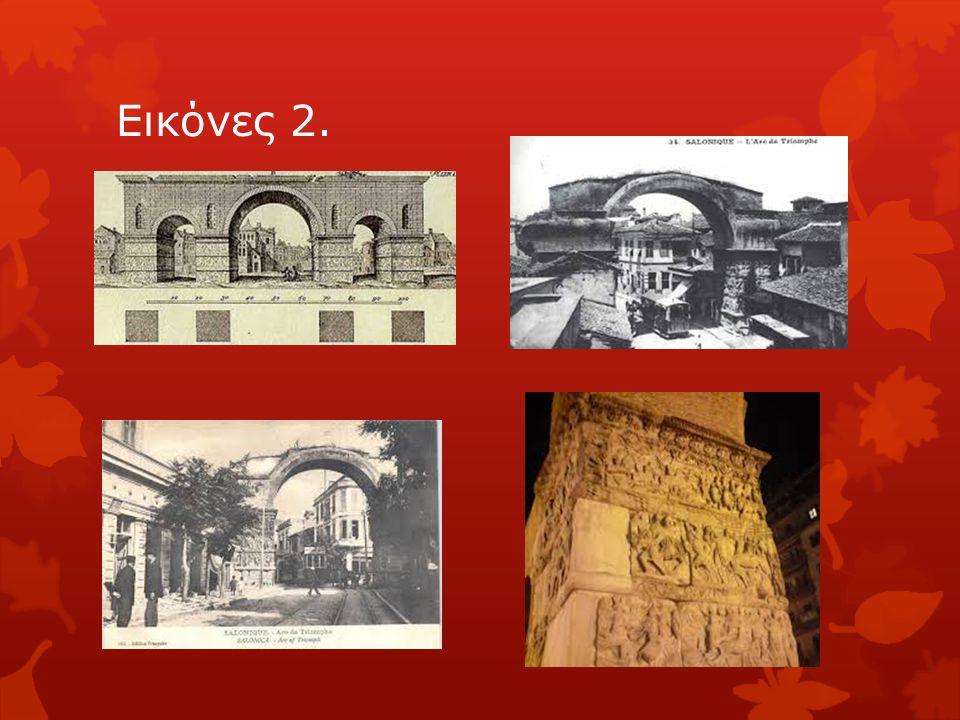 Ανάκτορα Γαλέριου γενικές πληροφορίες  Τα Ανάκτορα βρίσκονται στην Πλατεία Ναυαρίνου και χτίστηκαν το 300π.Χ., στην καρδιά της πόλης της Θεσσαλονίκης.