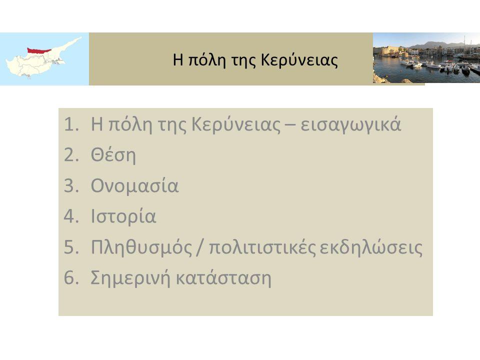 Φύλλο εργασίας στη τάξη 1.Η πόλη της Κερύνειας ιδρύθηκε από τον ………………… το έτος …….