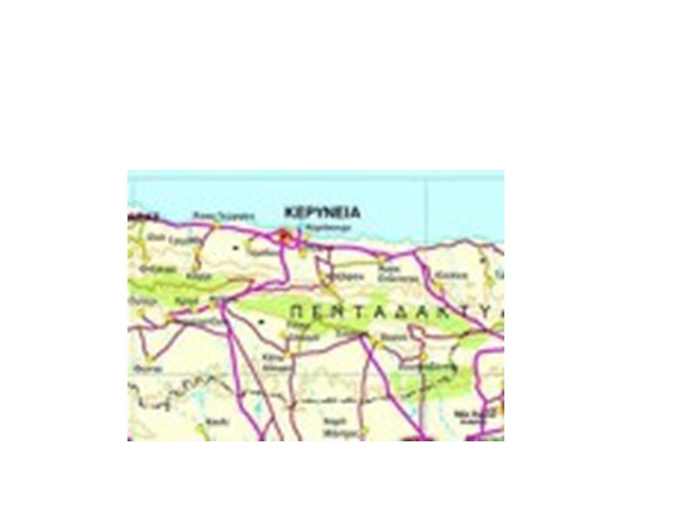 Σ Τ Ο Χ Ο Ι Οι μαθητές μετά το τέλος του μαθήματος πρέπει να είναι σε θέση να : 1.Εντοπίζουν τη θέση της πόλης της Κερύνειας στο χάρτη της Κύπρου.