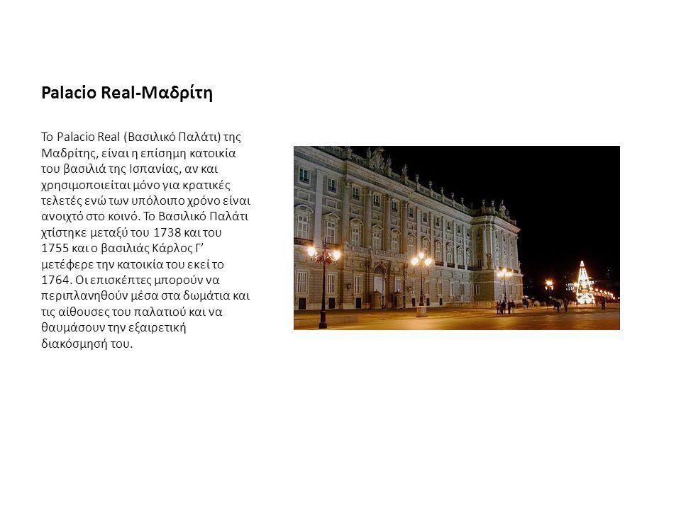 Palacio Real-Μαδρίτη Το Palacio Real (Βασιλικό Παλάτι) της Μαδρίτης, είναι η επίσημη κατοικία του βασιλιά της Ισπανίας, αν και χρησιμοποιείται μόνο γι
