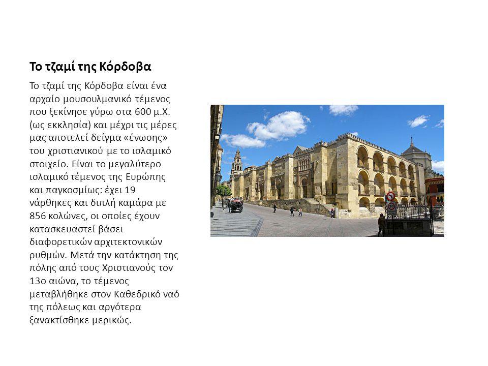 Το τζαμί της Κόρδοβα Το τζαμί της Κόρδοβα είναι ένα αρχαίο μουσουλμανικό τέμενος που ξεκίνησε γύρω στα 600 μ.Χ. (ως εκκλησία) και μέχρι τις μέρες μας
