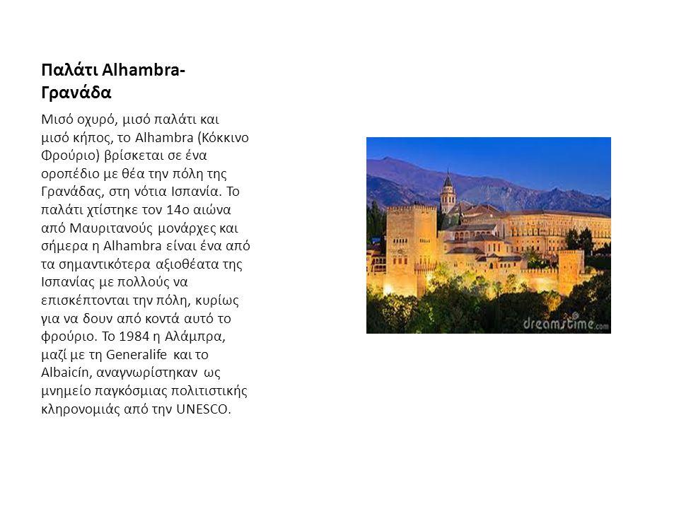 Παλάτι Alhambra- Γρανάδα Μισό οχυρό, μισό παλάτι και μισό κήπος, το Alhambra (Κόκκινο Φρούριο) βρίσκεται σε ένα οροπέδιο με θέα την πόλη της Γρανάδας,