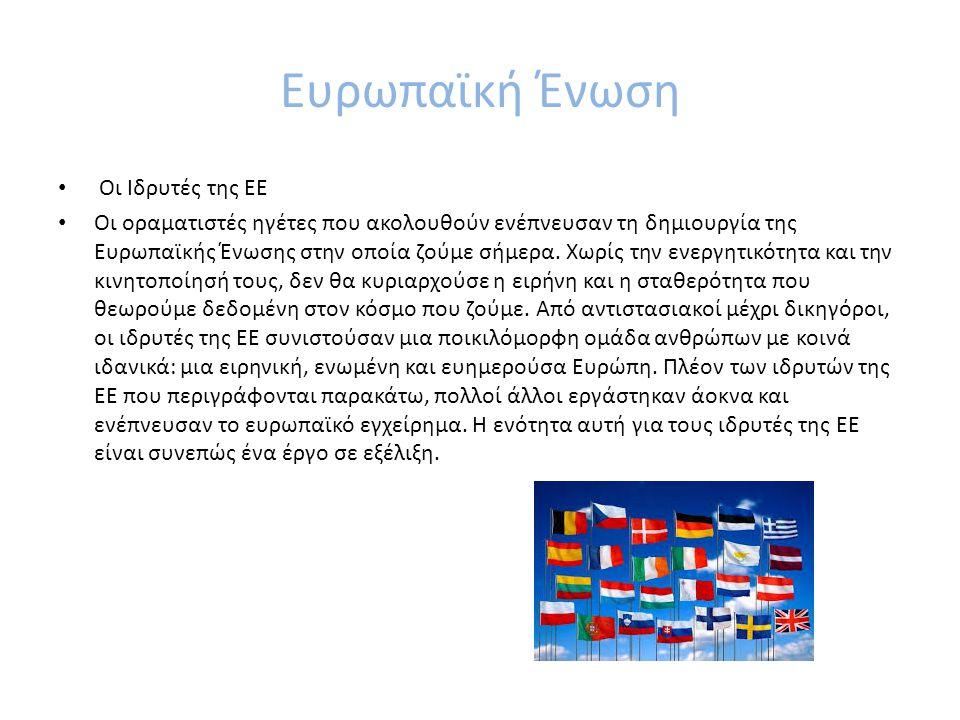 Ευρωπαϊκή Ένωση Οι Ιδρυτές της ΕΕ Οι οραματιστές ηγέτες που ακολουθούν ενέπνευσαν τη δημιουργία της Ευρωπαϊκής Ένωσης στην οποία ζούμε σήμερα. Χωρίς τ