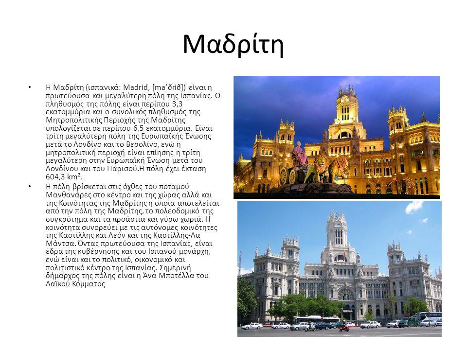 Μαδρίτη Η Μαδρίτη (ισπανικά: Madrid, [maˈðɾið]) είναι η πρωτεύουσα και μεγαλύτερη πόλη της Ισπανίας. Ο πληθυσμός της πόλης είναι περίπου 3,3 εκατομμύρ