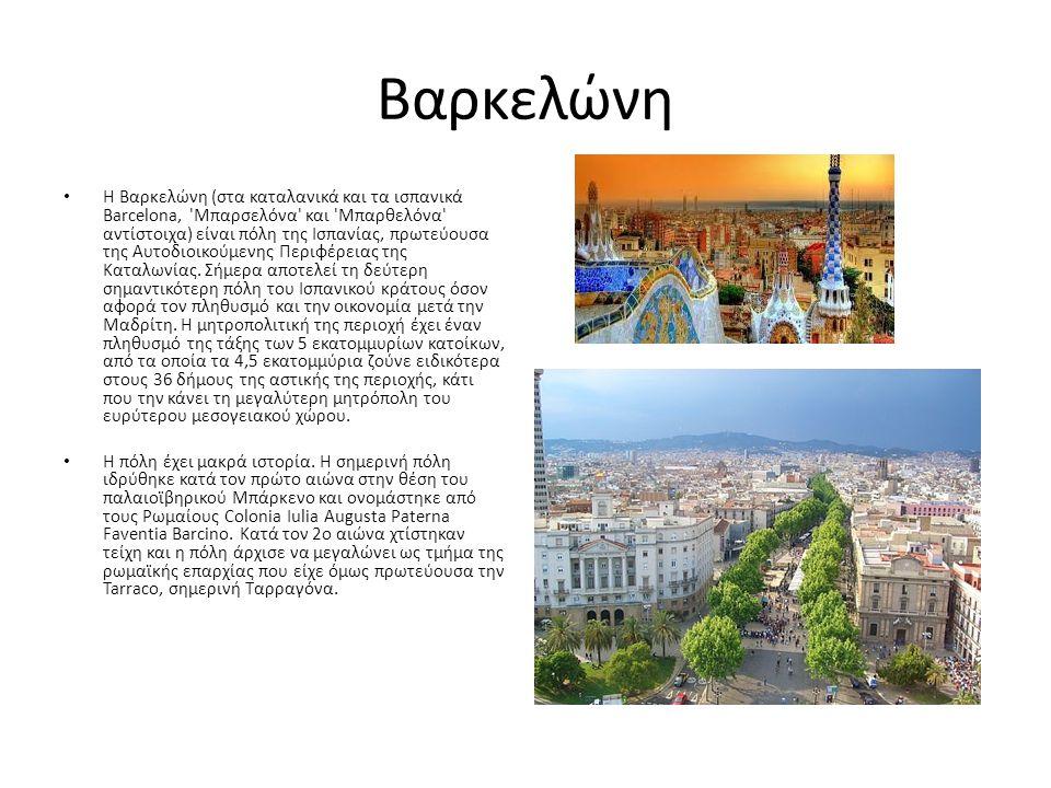 Βαρκελώνη Η Βαρκελώνη (στα καταλανικά και τα ισπανικά Barcelona, 'Μπαρσελόνα' και 'Μπαρθελόνα' αντίστοιχα) είναι πόλη της Ισπανίας, πρωτεύουσα της Αυτ