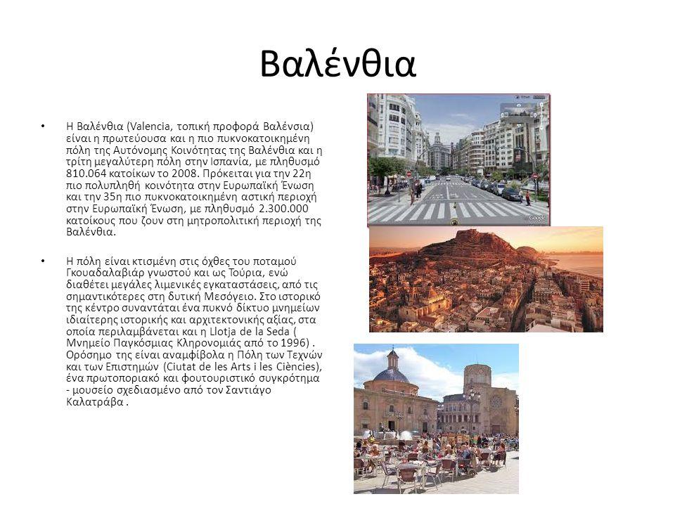 Βαλένθια Η Βαλένθια (Valencia, τοπική προφορά Βαλένσια) είναι η πρωτεύουσα και η πιο πυκνοκατοικημένη πόλη της Αυτόνομης Κοινότητας της Βαλένθια και η