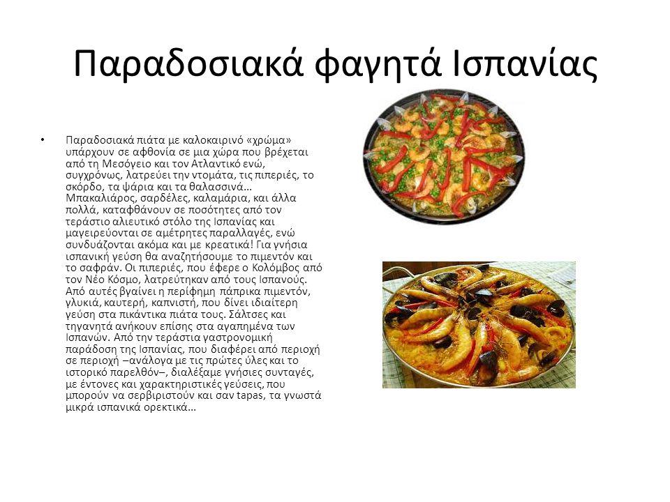Παραδοσιακά φαγητά Ισπανίας Παραδοσιακά πιάτα με καλοκαιρινό «χρώμα» υπάρχουν σε αφθονία σε μια χώρα που βρέχεται από τη Μεσόγειο και τον Ατλαντικό εν