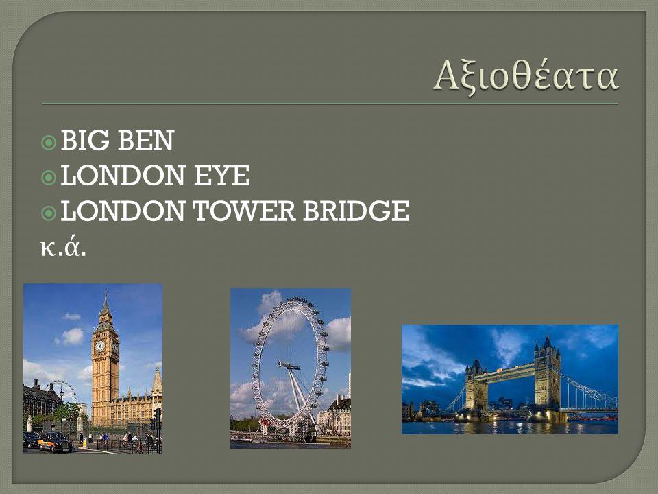 BIG BEN  LONDON EYE  LONDON TOWER BRIDGE κ. ά.