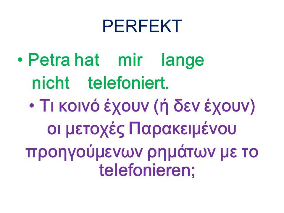 PERFEKT Petra hat mir lange nicht telefoniert. Τι κοινό έχουν (ή δεν έχουν) οι μετοχές Παρακειμένου προηγούμενων ρημάτων με το telefonieren;