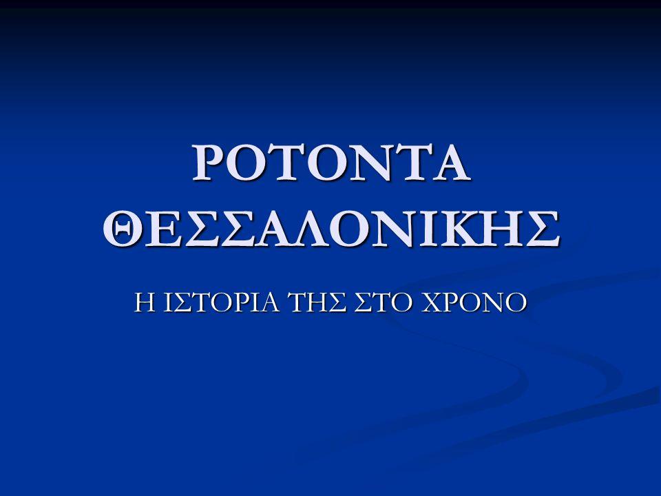 ΡΟΤΟΝΤΑ ΘΕΣΣΑΛΟΝΙΚΗΣ Η ΙΣΤΟΡΙΑ ΤΗΣ ΣΤΟ ΧΡΟΝΟ