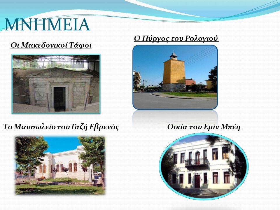 ΜΝΗΜΕΙΑ Oι Μακεδονικοί Τάφοι Ο Πύργος του Ρολογιού Το Μαυσωλείο του Γαζή ΕβρενόςΟικία του Εμίν Μπέη