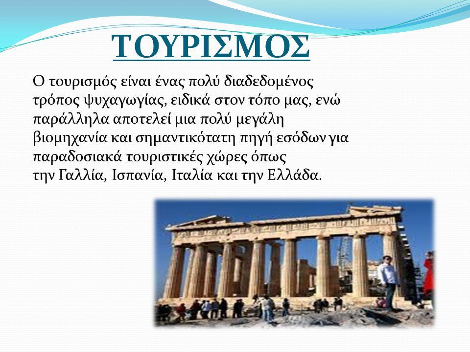 Ο τουρισμός είναι ένας πολύ διαδεδομένος τρόπος ψυχαγωγίας, ειδικά στον τόπο μας, ενώ παράλληλα αποτελεί μια πολύ μεγάλη βιομηχανία και σημαντικότατη