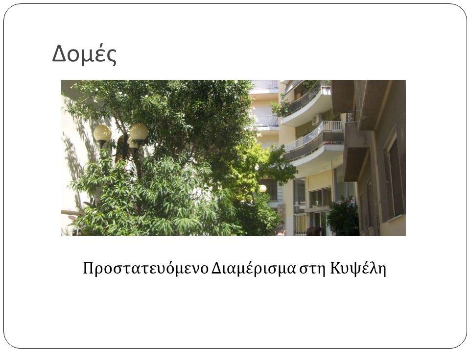 Δομές Προστατευόμενο Διαμέρισμα στη Κυψέλη