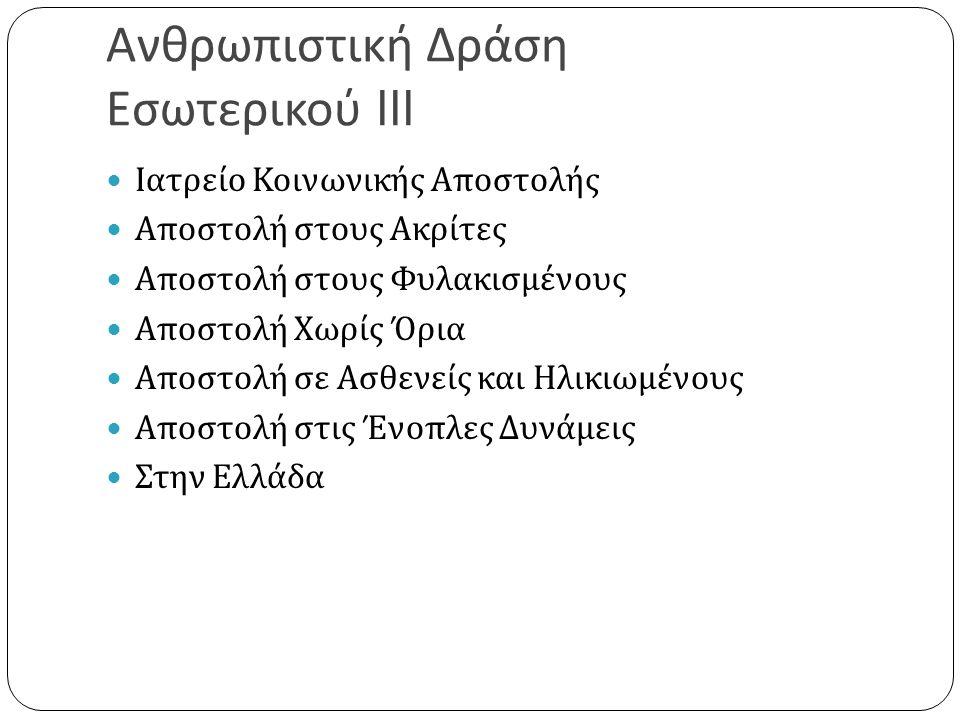 Ανθρωπιστική Δράση Εσωτερικού III Ιατρείο Κοινωνικής Αποστολής Αποστολή στους Ακρίτες Αποστολή στους Φυλακισμένους Αποστολή Χωρίς Όρια Αποστολή σε Ασθενείς και Ηλικιωμένους Αποστολή στις Ένοπλες Δυνάμεις Στην Ελλάδα