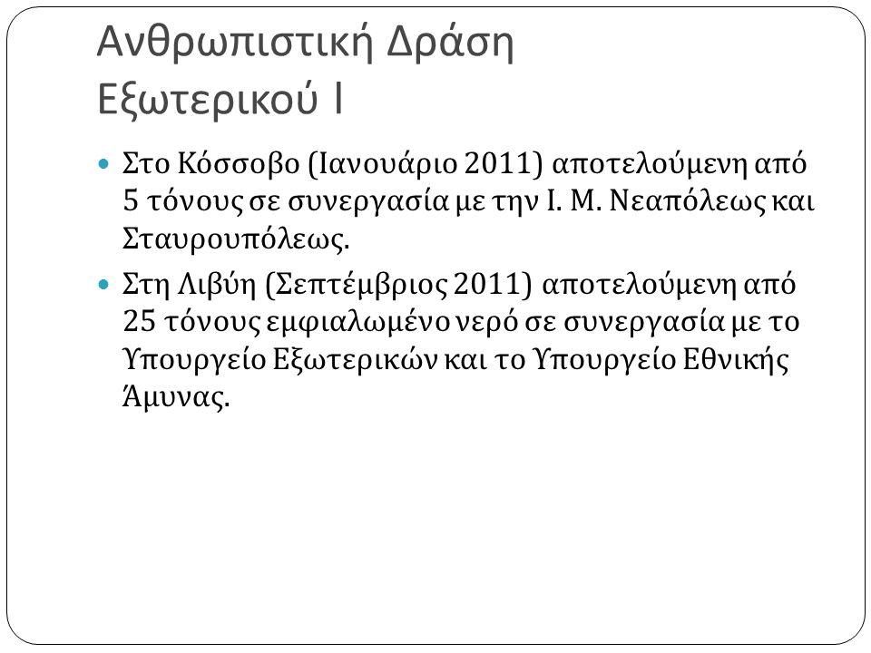 Ανθρωπιστική Δράση Εξωτερικού I Στο Κόσσοβο ( Ιανουάριο 2011) αποτελούμενη από 5 τόνους σε συνεργασία με την Ι.