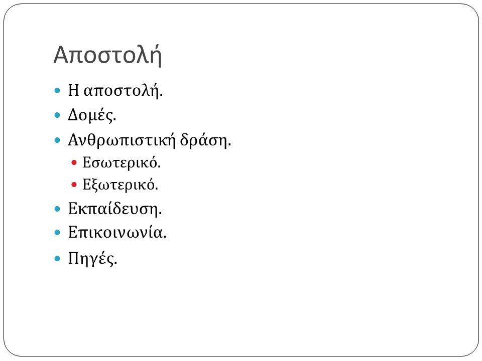Εκπαίδευση Πρόγραμμα Ελληνική γλώσσα και Ελληνικός πολιτισμός