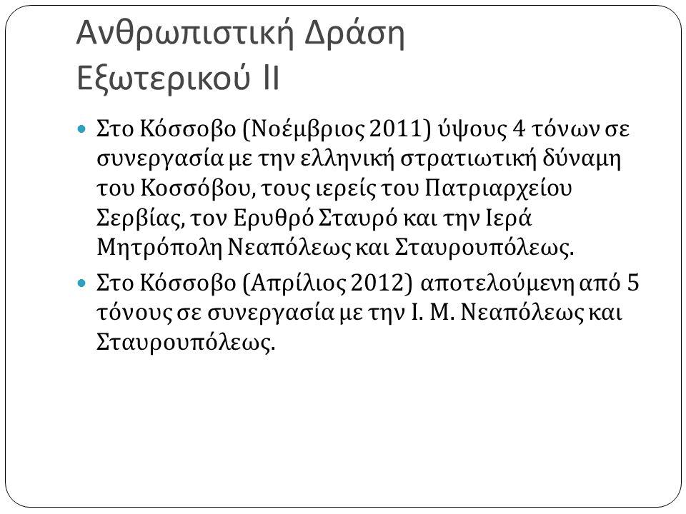 Ανθρωπιστική Δράση Εξωτερικού I Ι Στο Κόσσοβο ( Νοέμβριος 2011) ύψους 4 τόνων σε συνεργασία με την ελληνική στρατιωτική δύναμη του Κοσσόβου, τους ιερείς του Πατριαρχείου Σερβίας, τον Ερυθρό Σταυρό και την Ιερά Μητρόπολη Νεαπόλεως και Σταυρουπόλεως.